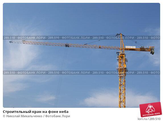Строительный кран на фоне неба, фото № 289510, снято 14 мая 2008 г. (c) Николай Михальченко / Фотобанк Лори