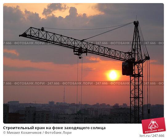 Строительный кран на фоне заходящего солнца, фото № 247666, снято 7 апреля 2008 г. (c) Михаил Коханчиков / Фотобанк Лори