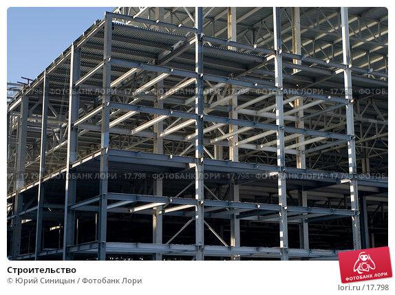 Строительство, фото № 17798, снято 8 февраля 2007 г. (c) Юрий Синицын / Фотобанк Лори