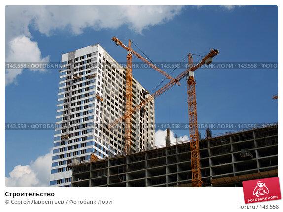 Купить «Строительство», фото № 143558, снято 14 июня 2007 г. (c) Сергей Лаврентьев / Фотобанк Лори