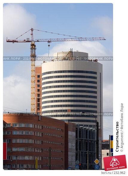 Строительство, фото № 232962, снято 20 марта 2008 г. (c) Argument / Фотобанк Лори