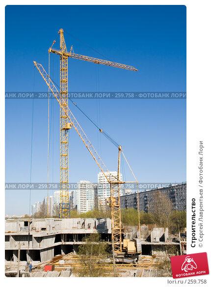 Купить «Строительство», фото № 259758, снято 22 апреля 2008 г. (c) Сергей Лаврентьев / Фотобанк Лори