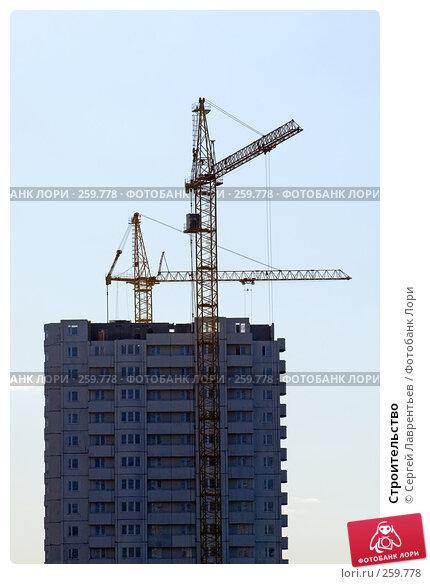 Строительство, фото № 259778, снято 22 апреля 2008 г. (c) Сергей Лаврентьев / Фотобанк Лори