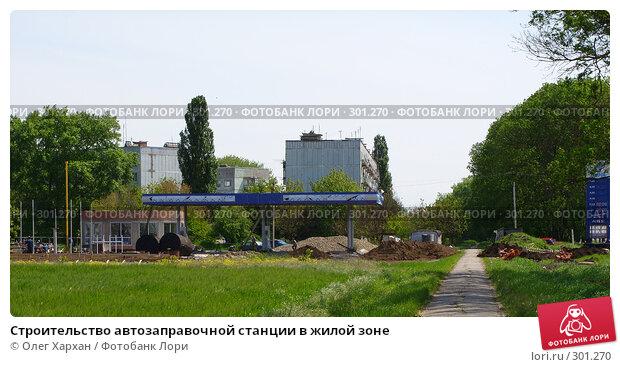 Строительство автозаправочной станции в жилой зоне, эксклюзивное фото № 301270, снято 12 мая 2008 г. (c) Олег Хархан / Фотобанк Лори