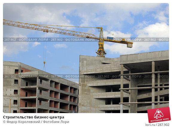 Строительство бизнес-центра, фото № 287902, снято 15 мая 2008 г. (c) Федор Королевский / Фотобанк Лори