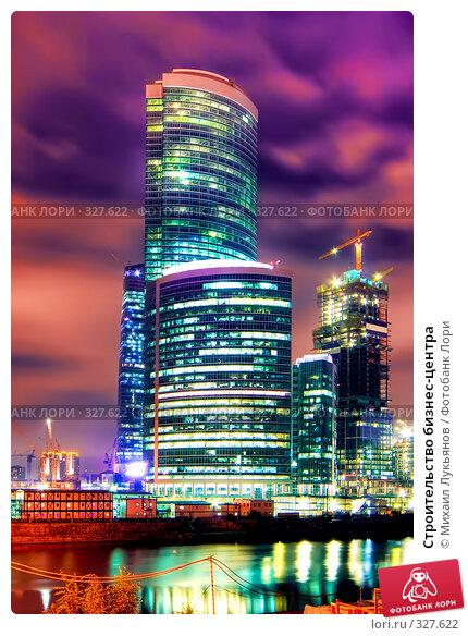 Купить «Строительство бизнес-центра», фото № 327622, снято 26 апреля 2018 г. (c) Михаил Лукьянов / Фотобанк Лори