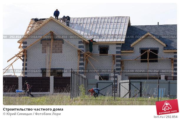 Строительство частного дома, фото № 292854, снято 18 мая 2008 г. (c) Юрий Синицын / Фотобанк Лори