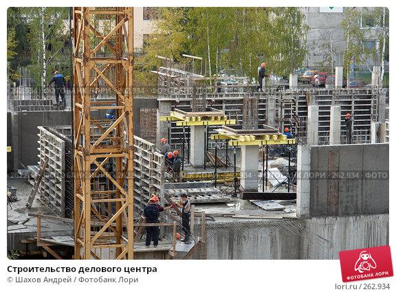 Купить «Строительство делового центра», фото № 262934, снято 19 сентября 2006 г. (c) Шахов Андрей / Фотобанк Лори