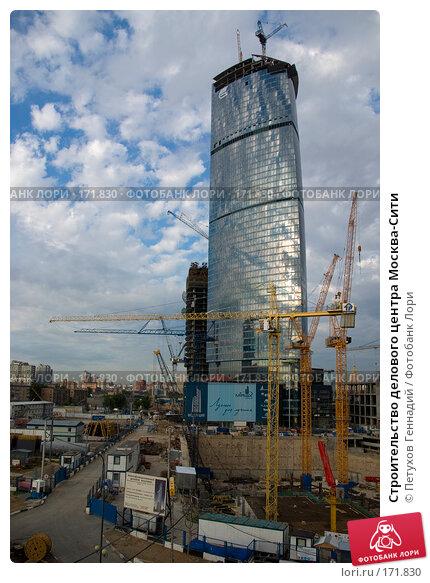 Строительство делового центра Москва-Сити, фото № 171830, снято 19 июля 2007 г. (c) Петухов Геннадий / Фотобанк Лори