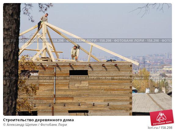 Строительство деревянного дома, эксклюзивное фото № 158298, снято 1 октября 2007 г. (c) Александр Щепин / Фотобанк Лори