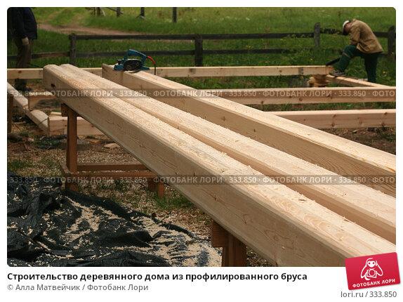 Строительство деревянного дома из профилированного бруса, фото № 333850, снято 13 июня 2008 г. (c) Алла Матвейчик / Фотобанк Лори