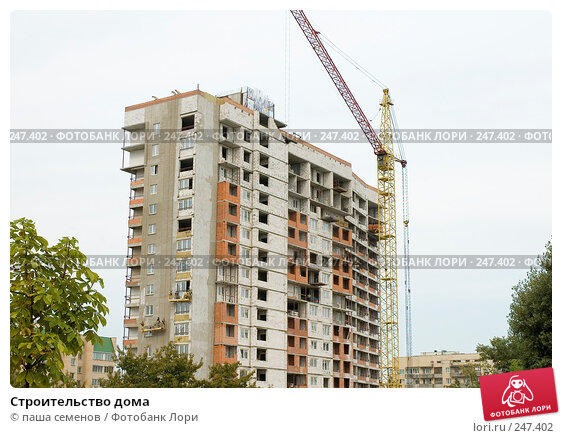 Строительство дома, фото № 247402, снято 7 сентября 2007 г. (c) паша семенов / Фотобанк Лори