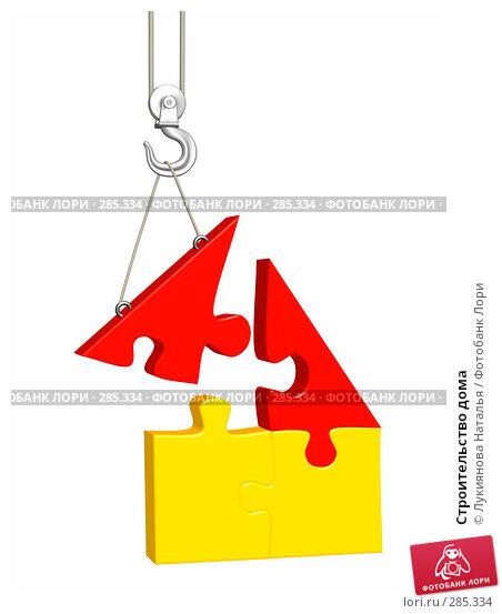 Строительство дома, иллюстрация № 285334 (c) Лукиянова Наталья / Фотобанк Лори
