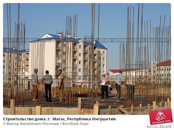 Купить «Строительство дома. г.  Магас, Республика Ингушетия.», фото № 253818, снято 27 сентября 2006 г. (c) Виктор Филиппович Погонцев / Фотобанк Лори