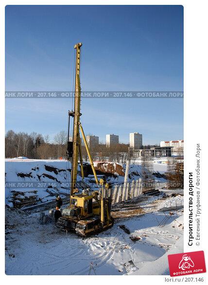 Строительство дороги, фото № 207146, снято 21 февраля 2008 г. (c) Евгений Труфанов / Фотобанк Лори