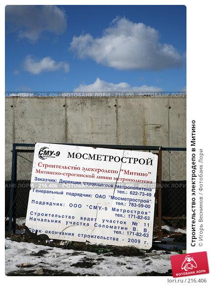 Строительство электродепо в Митино, эксклюзивное фото № 216406, снято 6 марта 2008 г. (c) Игорь Веснинов / Фотобанк Лори