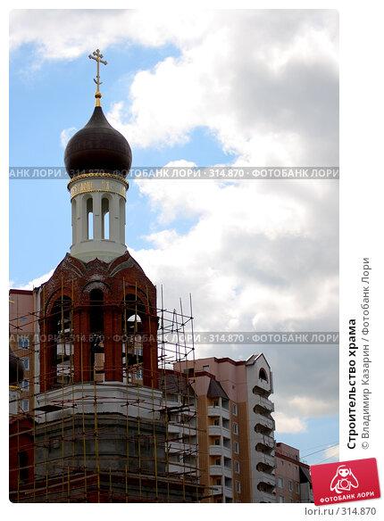 Строительство храма, фото № 314870, снято 8 июня 2008 г. (c) Владимир Казарин / Фотобанк Лори