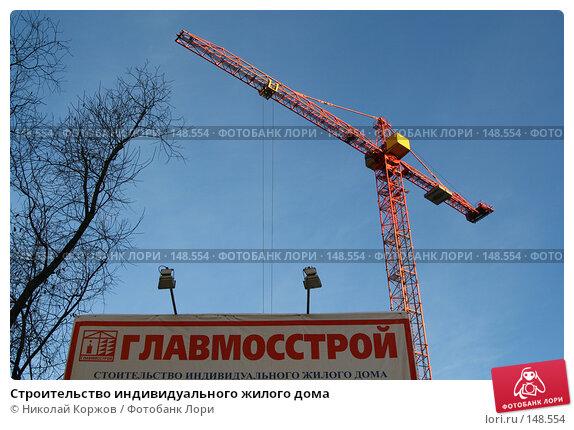 Строительство индивидуального жилого дома, фото № 148554, снято 15 декабря 2007 г. (c) Николай Коржов / Фотобанк Лори