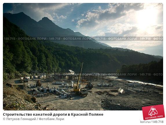 Строительство канатной дороги в Красной Поляне, фото № 149718, снято 13 августа 2007 г. (c) Петухов Геннадий / Фотобанк Лори
