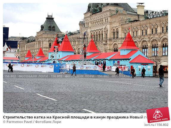 Купить «Строительство катка на Красной площади в канун праздника Новый год», фото № 156802, снято 21 декабря 2007 г. (c) Parmenov Pavel / Фотобанк Лори