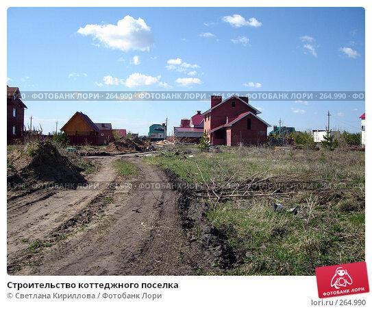 Строительство коттеджного поселка, фото № 264990, снято 27 апреля 2008 г. (c) Светлана Кириллова / Фотобанк Лори