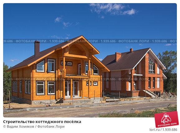 Купить «Строительство коттеджного посёлка», фото № 1939686, снято 21 августа 2010 г. (c) Вадим Хомяков / Фотобанк Лори