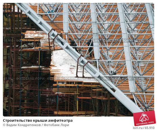 Строительство крыши амфитеатра, фото № 65910, снято 25 марта 2017 г. (c) Вадим Кондратенков / Фотобанк Лори