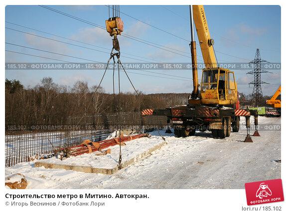 Строительство метро в Митино. Автокран., фото № 185102, снято 24 января 2008 г. (c) Игорь Веснинов / Фотобанк Лори