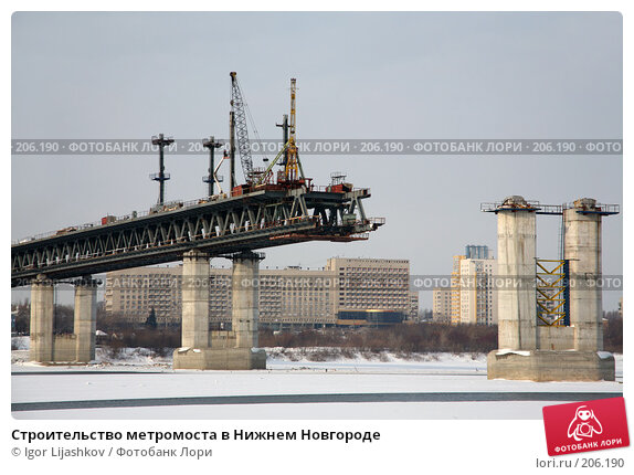 Строительство метромоста в Нижнем Новгороде, фото № 206190, снято 6 февраля 2008 г. (c) Igor Lijashkov / Фотобанк Лори