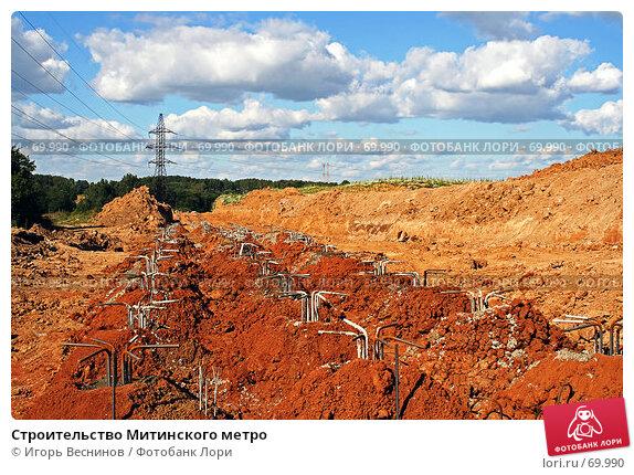 Купить «Строительство Митинского метро», фото № 69990, снято 17 июля 2007 г. (c) Игорь Веснинов / Фотобанк Лори
