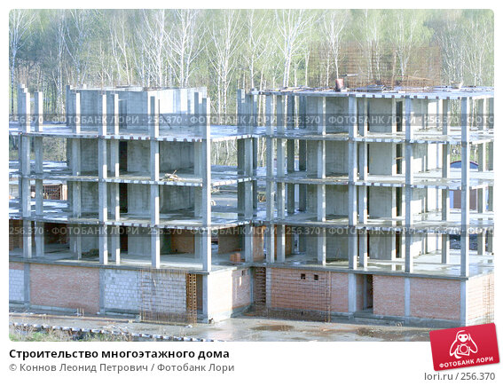 Строительство многоэтажного дома, фото № 256370, снято 19 апреля 2008 г. (c) Коннов Леонид Петрович / Фотобанк Лори