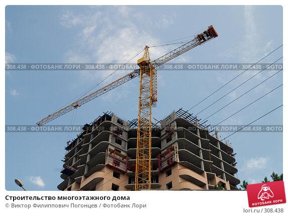 Строительство многоэтажного дома, фото № 308438, снято 26 мая 2008 г. (c) Виктор Филиппович Погонцев / Фотобанк Лори