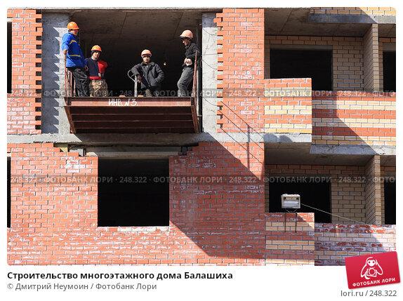 Строительство многоэтажного дома Балашиха, эксклюзивное фото № 248322, снято 3 апреля 2008 г. (c) Дмитрий Неумоин / Фотобанк Лори