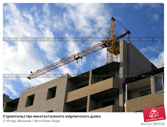 Купить «Строительство многоэтажного кирпичного дома», фото № 305614, снято 31 мая 2008 г. (c) Игорь Мошкин / Фотобанк Лори