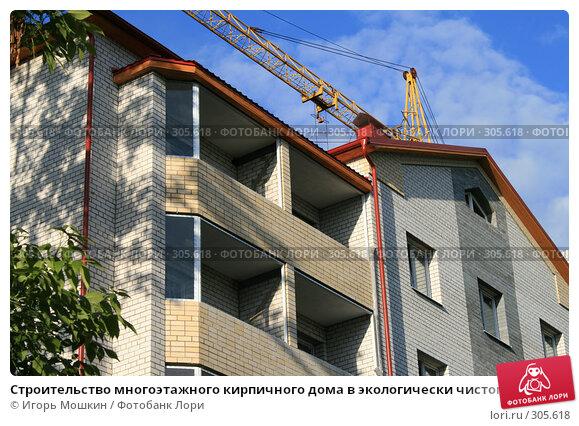 Строительство многоэтажного кирпичного дома в экологически чистом районе, фото № 305618, снято 31 мая 2008 г. (c) Игорь Мошкин / Фотобанк Лори