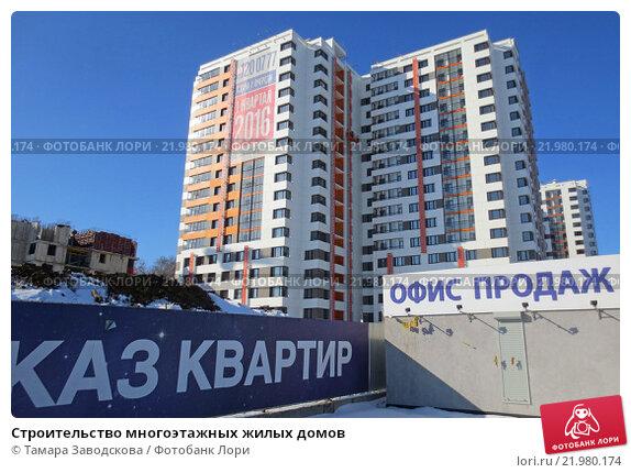 Строительство многоэтажных жилых домов, эксклюзивное фото № 21980174, снято 28 февраля 2016 г. (c) Тамара Заводскова / Фотобанк Лори