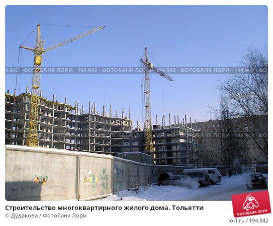 Строительство многоквартирного жилого дома. Тольятти, фото № 194942, снято 8 февраля 2005 г. (c) Дудакова / Фотобанк Лори