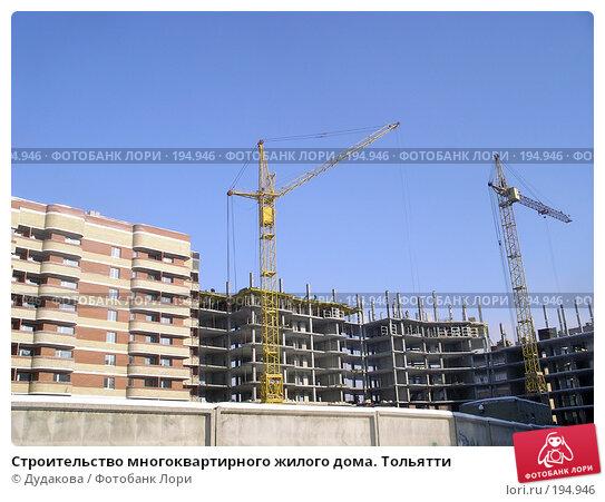 Строительство многоквартирного жилого дома. Тольятти, фото № 194946, снято 8 февраля 2005 г. (c) Дудакова / Фотобанк Лори