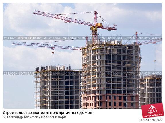 Купить «Строительство монолитно-кирпичных домов», эксклюзивное фото № 281026, снято 11 мая 2008 г. (c) Александр Алексеев / Фотобанк Лори