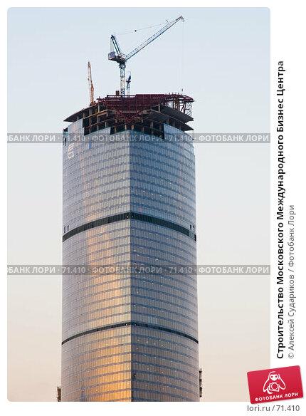 Строительство Московского Международного Бизнес Центра, фото № 71410, снято 13 августа 2007 г. (c) Алексей Судариков / Фотобанк Лори