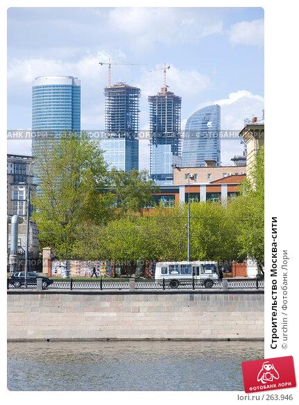 Строительство Москва-сити, фото № 263946, снято 26 апреля 2008 г. (c) urchin / Фотобанк Лори
