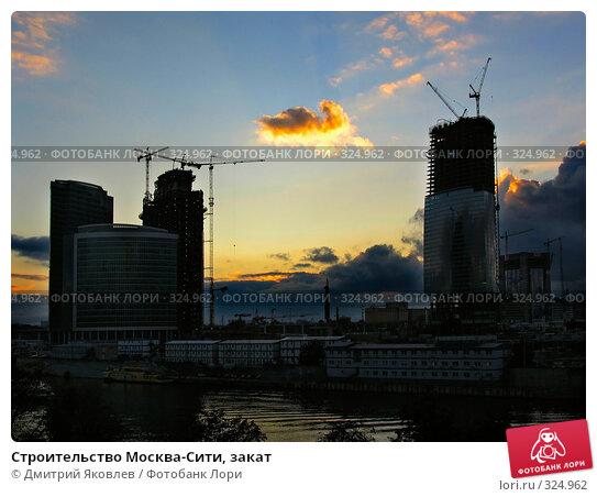 Строительство Москва-Сити, закат, фото № 324962, снято 11 августа 2006 г. (c) Дмитрий Яковлев / Фотобанк Лори