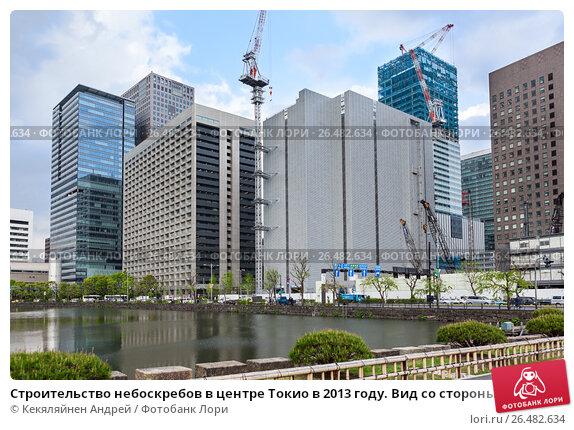 Строительство небоскребов в центре Токио в 2013 году. Вид со стороны Императорского дворца. Япония, фото № 26482634, снято 10 апреля 2013 г. (c) Кекяляйнен Андрей / Фотобанк Лори
