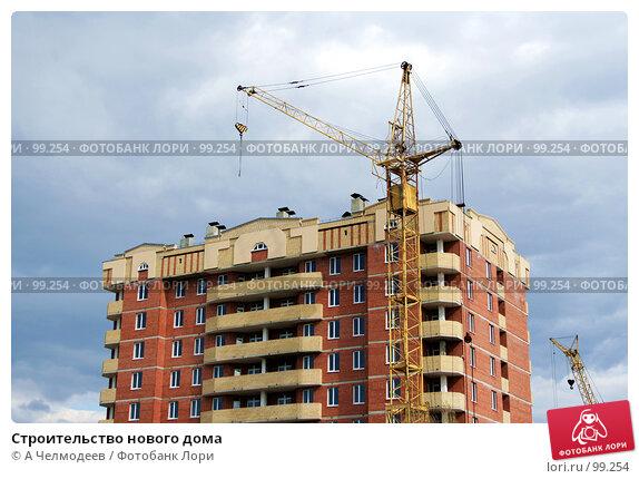 Строительство нового дома, фото № 99254, снято 26 апреля 2007 г. (c) A Челмодеев / Фотобанк Лори