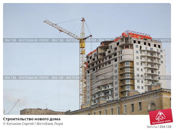 Строительство нового дома, фото № 204138, снято 16 февраля 2008 г. (c) Катыкин Сергей / Фотобанк Лори