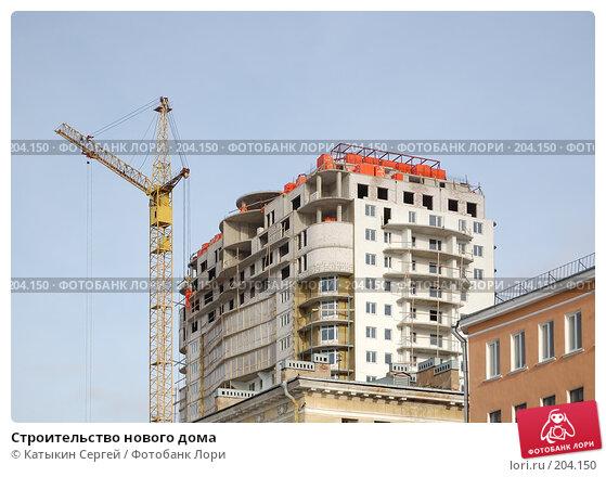 Строительство нового дома, фото № 204150, снято 16 февраля 2008 г. (c) Катыкин Сергей / Фотобанк Лори
