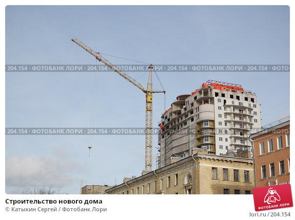 Строительство нового дома, фото № 204154, снято 16 февраля 2008 г. (c) Катыкин Сергей / Фотобанк Лори