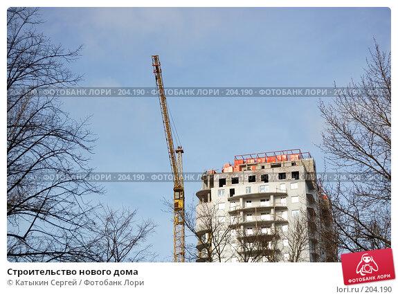 Строительство нового дома, фото № 204190, снято 16 февраля 2008 г. (c) Катыкин Сергей / Фотобанк Лори