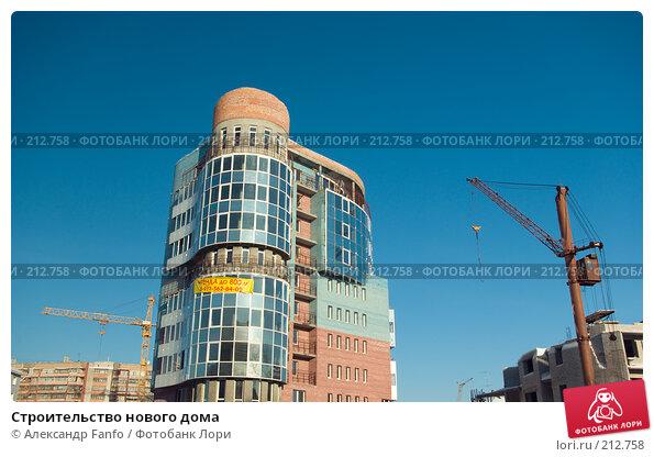 Строительство нового дома, фото № 212758, снято 24 июня 2017 г. (c) Александр Fanfo / Фотобанк Лори