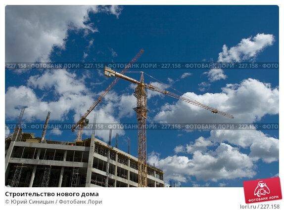 Строительство нового дома, фото № 227158, снято 29 августа 2007 г. (c) Юрий Синицын / Фотобанк Лори